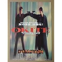 【映画チラシ】OKITE やくざの詩 松方弘樹 加藤雅也 吉川晃司
