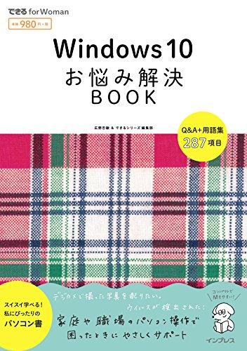 Windows 10 お悩み解決BOOK (できる for Woman) -