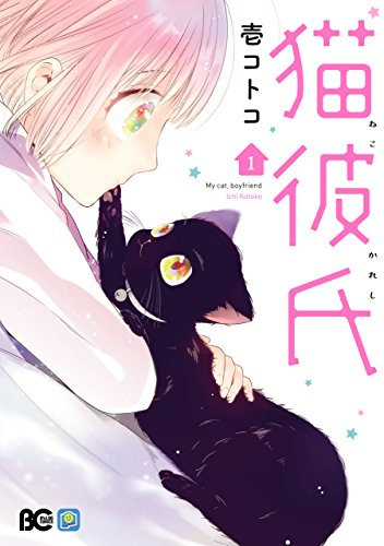 猫彼氏1【電子限定特典つき】<猫彼氏> (B's-LOG COMICS)