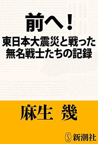 前へ!—東日本大震災と戦った無名戦士たちの記録—(新潮文庫) -