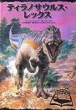 ティラノサウルス・レックス (ポップアップ恐竜図鑑)