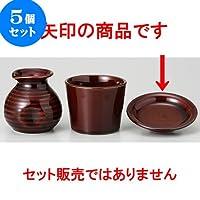 5個セットアメ釉 薬味皿 [ 9.5cm 88g ] 【 そば千代口 】 【 料亭 旅館 そば処 和食器 飲食店 業務用 】