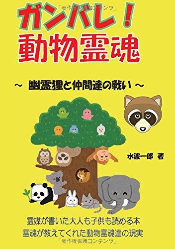 ガンバレ! 動物霊魂 - 幽霊狸と仲間達の戦い (MyISBN - デザインエッグ社)