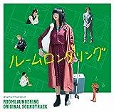 映画「ルームロンダリング」 オリジナル・サウンドトラック