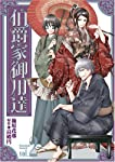 伯爵家御用達 2 (2) (IDコミックス ZERO-SUMコミックス)