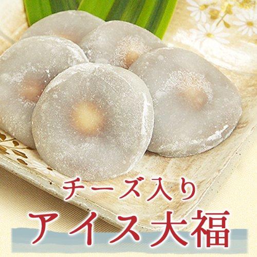和菓子 大福 チーズ入りアイス大福 (30g×24個)