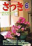 さつき研究 2008年 06月号 [雑誌]