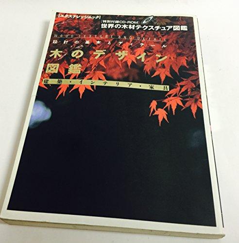 木のデザイン図鑑―設計の基本とディテール (エクスナレッジムック)の詳細を見る