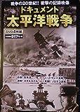 DVD>ドキュメント太平洋戦争 (<DVD>)
