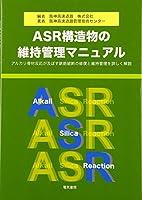ASR構造物の維持管理マニュアル―アルカリ骨材反応が及ぼす鉄筋破断の修復と維持管理を詳しく解説