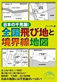 日本の不思議! 全国飛び地と境界線地図<日本の不思議! 全国飛び地と境界線地図> (新人物文庫)