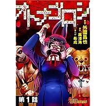 オトナゴロシ 分冊版 第1話 オトナゴロシブンサツバン (BBコミック)