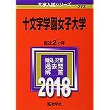 十文字学園女子大学 (2018年版大学入試シリーズ)