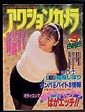 アクションカメラ NO.123 1992年3月号