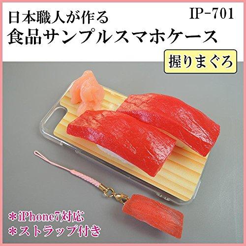 雑貨 生活日用品 食品サンプル iPhone7ケース/アイフォンケース お寿司 握りまぐろ ストラップ付き IP-701