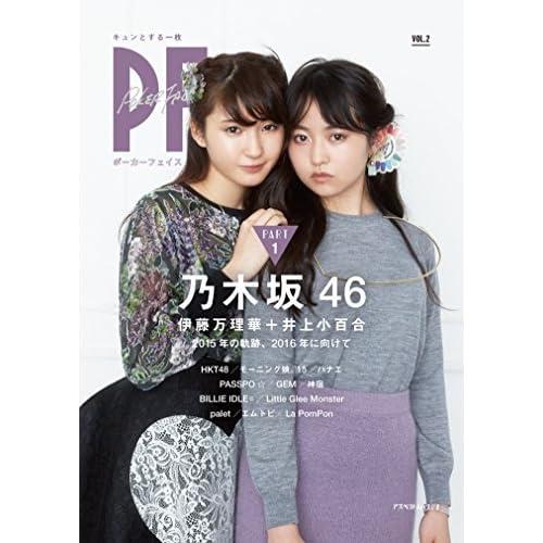 PF(ポーカーフェイス) vol.2;乃木坂46スペシャル (アスペクトムック)
