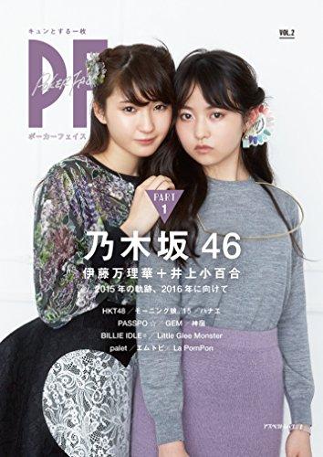 PF(ポーカーフェイス) vol.2;乃木坂46スペシャル ...