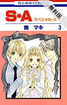 S・A(スペシャル・エー)【期間限定無料版】 3 (花とゆめコミックス)