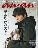 anan(アンアン) 2018/11/07 No.2125 [手みやげベスト2018/田中 圭]