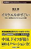 熊谷 徹 (著)出版年月: 2018/11/15 新品: ¥ 842