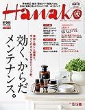 Hanako (ハナコ) 2011年 5/26号 [雑誌] [雑誌] / マガジンハウス (刊)