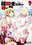 姫騎士さんとオーク 3 (ヴァルキリーコミックス)