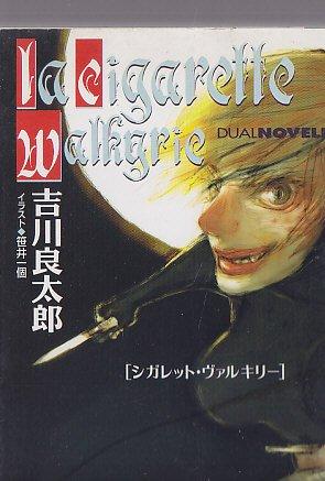 シガレット・ヴァルキリー (徳間デュアル文庫)