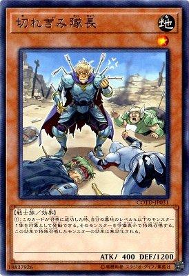 遊戯王OCG 切れぎみ隊長 レア COTD-JP031-R 遊戯王VRAINS [CODE OF THE DUELIST]