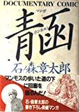 マンガ青函トンネル / 石ノ森 章太郎 のシリーズ情報を見る