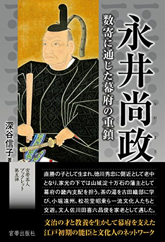 永井尚政 数寄に通じた幕府の重鎮 (宮帯茶人ブックレット)