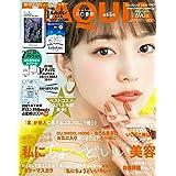MAQUIA(マキア) 2021年 08 月号 [雑誌]