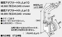 【0704961】ノーリツ 給湯器 関連部材 PE管(樹脂管) 対応部材 循環アダプターHX-JLφ10