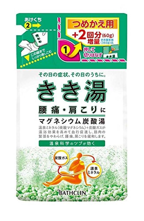 折る少し摩擦きき湯 マグネシウム炭酸湯 つめかえ用 420g 入浴剤 (医薬部外品)