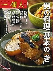 男の料理基本の「き」