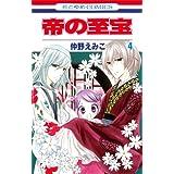 帝の至宝 第4巻 (花とゆめCOMICS)