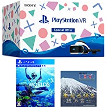 PlayStation VR Special Offer + PlayStation VR WORLDS セット (Amazon.co.jp限定特典 日本驚嘆百景 聖なる頂き~霊峰富士~ 配信)