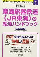 東海旅客鉄道(JR東海)の就活ハンドブック 2019年度版 (JOB HUNTING BOOK 会社別就活ハンドブックシリ)