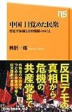 中国 目覚めた民衆 習近平体制と日中関係のゆくえ (NHK出版新書) 画像