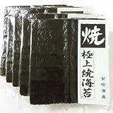 極上 高級 焼き海苔 50枚(全型10枚×5袋) 有明海産