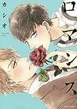 ロマンス (ダリアコミックス)
