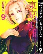東京喰種トーキョーグール リマスター版 9 (ヤングジャンプコミックスDIGITAL)