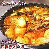 カムジャタン たっぷり1600g 韓国料理
