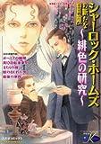 シャーロック・ホームズの新たな冒険~緋色の研究~ (インファナルコミックス Karat)
