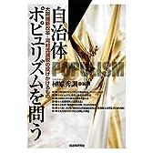自治体ポピュリズムを問う―大阪維新改革・河村流減税の投げかけるもの