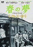 春の夢 [DVD]