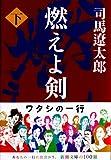 燃えよ剣〈下〉 (新潮文庫) 画像