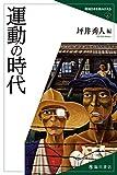 運動の時代 (戦後日本を読みかえる) 画像
