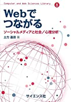 Webでつながる―ソーシャルメディアと社会/心理分析 (Computer and Web Sciences Library)