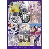 ALL MV COLLECTION〜あの時の彼女たち〜(初回仕様限定盤) [DVD]