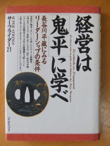経営は「鬼平」に学べ―長谷川平蔵にみるリーダーシップの条件